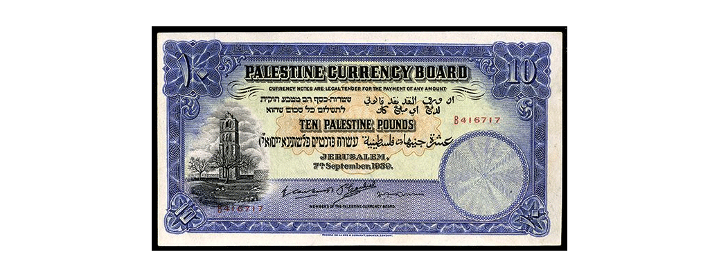 Palestine Currency Board, 1929 High Grade Issue Banknote