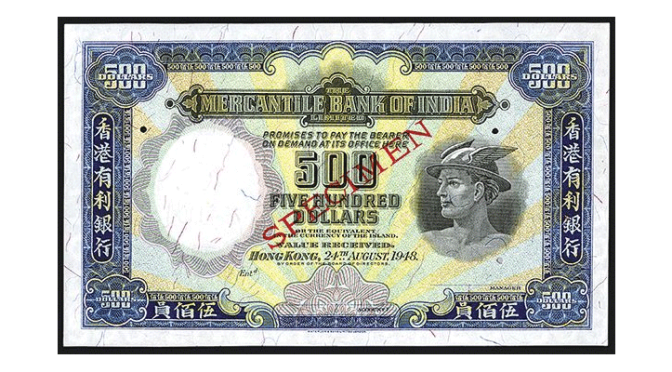 Mercantile Bank of India, 1948 Specimen Banknote