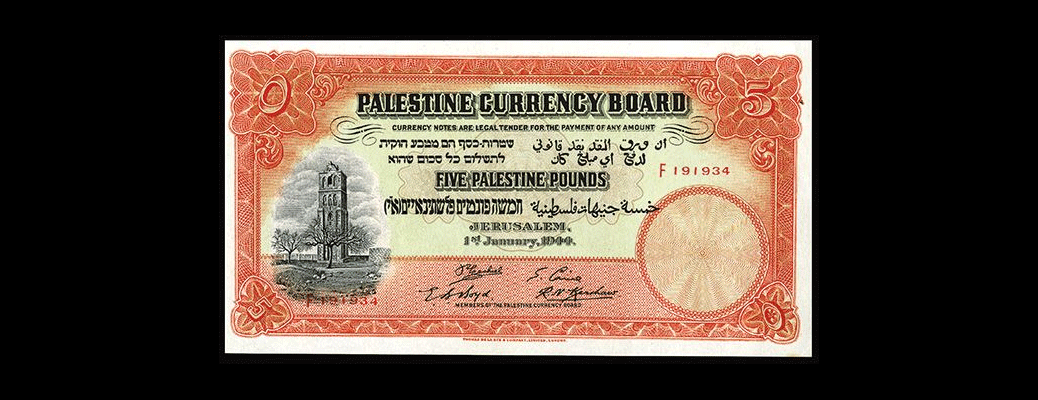 Palestine Currency Board, 1944 Rare Prefix Banknote