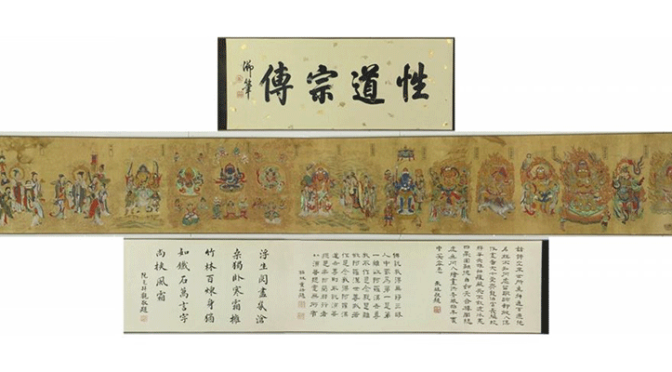 Chinese Paintings, Ceramics, and Works of Art Up For Auction Until August 13th