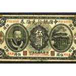 Chinese, Asian, and Worldwide Banknotes Up For Auction on June 28th